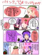 お悩みモモさん完結【第1回リレー漫画ランダムマッチ】