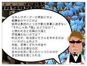 日本人のモラル