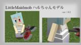 【Minecraft】ハルちゃん メイドモデル【littlemaidmob】