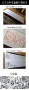 よく分かる墨絵の描き方