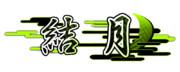 BORDER  BREAK風ロゴ