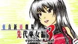 【投稿済】東方新婚劇場2 先代巫女編Episode:3