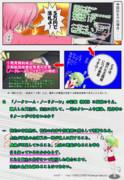 「ノークレームノーリターン」!?~逆襲編~ THE アニメ 3ページ目
