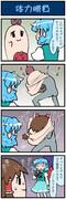 がんばれ小傘さん 1304