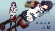 【MMDモデル配布】潜水母艦 大鯨【MMD艦これ】