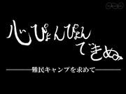 2014年6月26日放送のNHKスペシャル