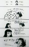 温泉逝ってくるっ!!…………10月に(笑)