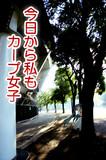 横浜スタジアム & 03-04 色相