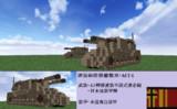 連装砲戦車・MT4
