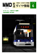 MMD鉄道ダイヤ情報[2014年6月号]
