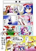 広島椰麟祭(永12)ペーパー『蟹座』