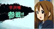 平沢唯 参戦!