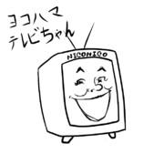 ヨコハマテレビちゃん