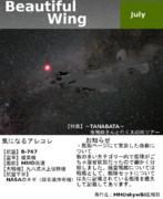 MMDskywiki広報誌14/7月号
