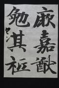 真草千字文の古典を勉強しました。