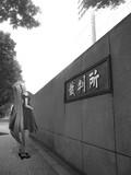 霞ヶ関 東京高等裁判所