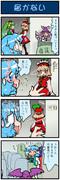 がんばれ小傘さん 1308