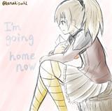 今帰りますね