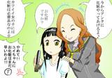 P4×SAO:今期の伊藤かな恵さん。