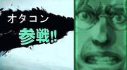 オタコン参戦!