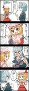【四コマ】フランたんマジ小悪魔