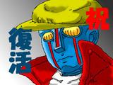 ロボット刑事復活!ロボット刑事復活!