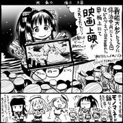 【艦これ】大和劇場【史実】