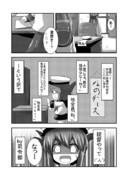 しれーかん電 3