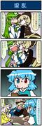 がんばれ小傘さん 1310