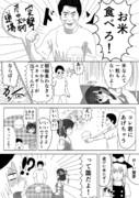 修造×東方マンガ