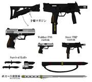 ヴァイス専用武器