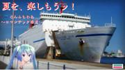 【旅のポスター選手権】ロマンチック海道ッ!