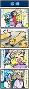 がんばれ小傘さん 1311