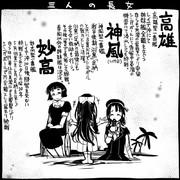 【艦これ】三人の長女【史実】