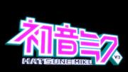 初音ミクV3 ロゴ