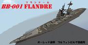 弩級戦艦『フランドール』