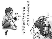 ニコニコ映画実況 もののけ姫 2枚目