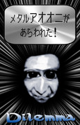 メタル青鬼.dq
