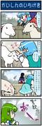 がんばれ小傘さん 1313