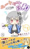 ニートちゃんの四コマ漫画があったら表紙はこんな感じ?(妄想)