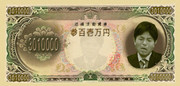 参百壱万円札
