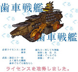 大戦略WEB:歯車戦艦