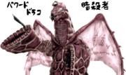 パワードドラコ 【ゆっくり妖夢がみんなから学ぶ ウルトラ怪獣絵巻】用イラスト
