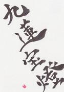 筆ペン - 九蓮宝燈
