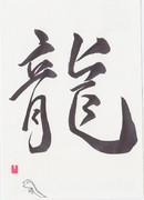 筆ペン - 龍