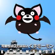 くまモーモン