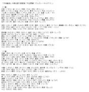 「天体観測」の駅名替え歌歌詞を作ってみた(一番、二番)