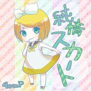 【40mP】純情スカート