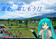 【旅のポスター選手権】やっぱ涼しい夏がいい。