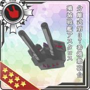 連装砲ちゃん(300m級)